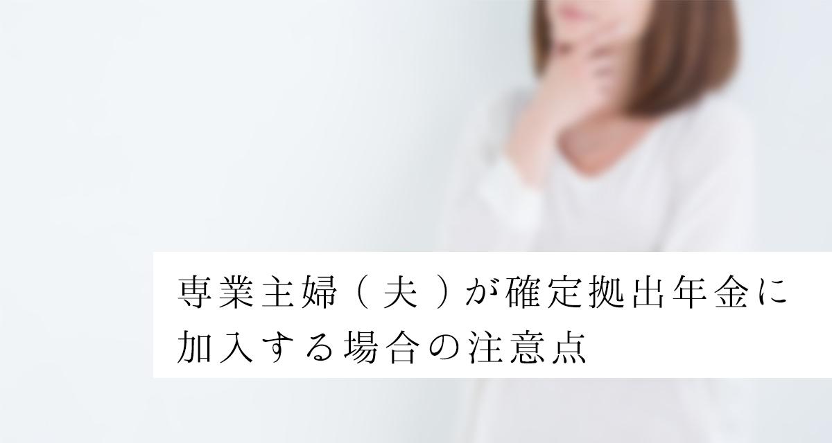 専業主婦 (夫) が確定拠出年金に加入する場合の注意点