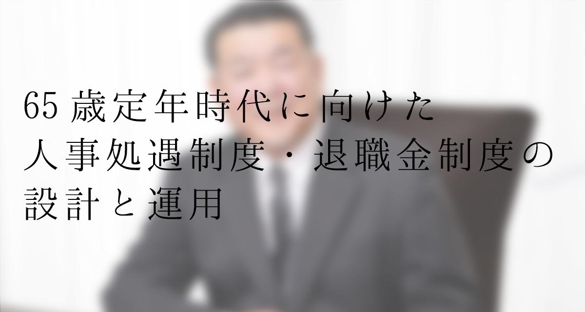 経営者・人事担当者向けセミナー「65歳定年延長時代の人事・退職金制度、職場マネジメントのあり方」(東京・参加費無料)
