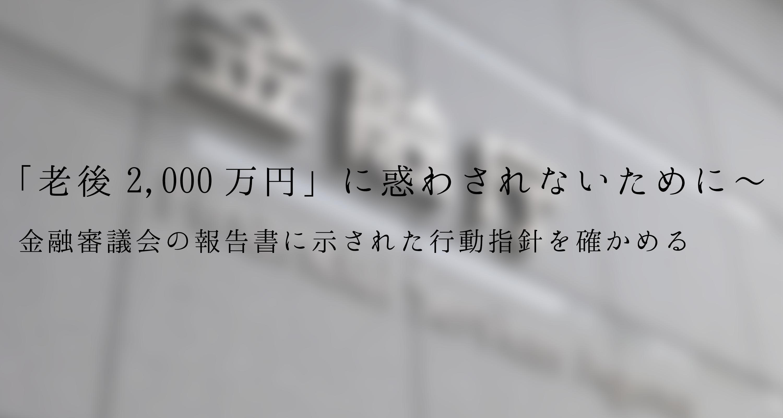 「老後 2,000 万円」に惑わされないために~金融審議会の報告書に示された行動指針を確かめる