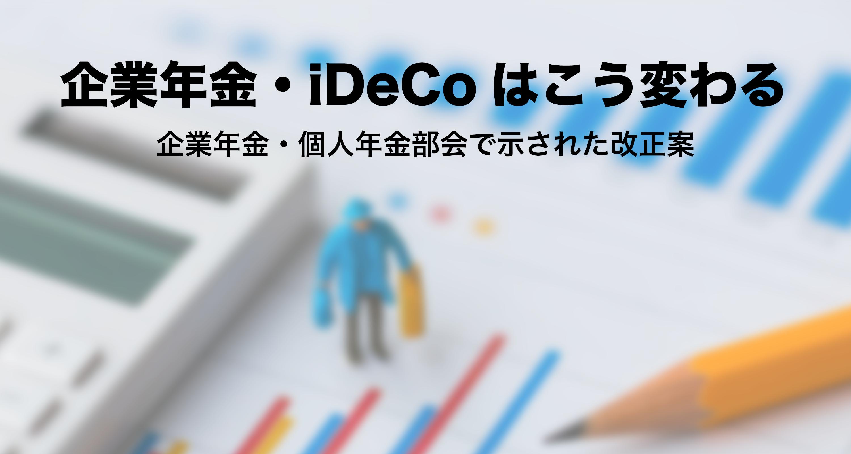 企業年金・iDeCoはこう変わる~企業年金・個人年金部会で示された改正案