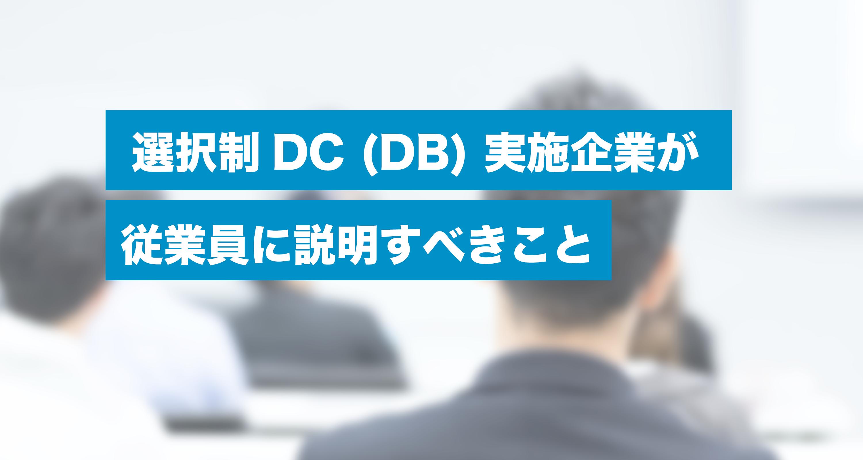 【人事必見】選択制DC (DB) 実施企業が従業員に説明すべきこと