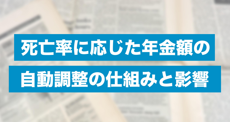 日経新聞の「企業の終身年金、支給抑制可能に」とは?死亡率に応じた年金額の自動調整の仕組みと影響