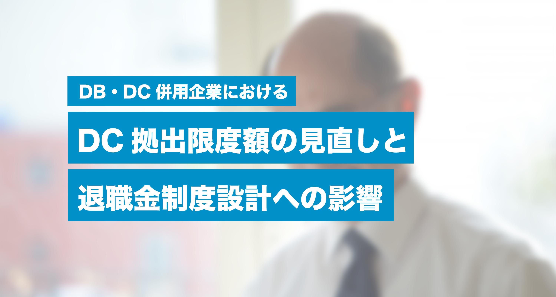 DB・DC併用企業におけるDC拠出限度額の見直しと退職金制度設計への影響