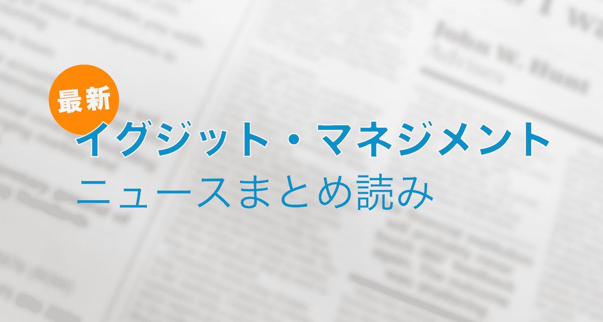 【人事必読】2021年3月 最新イグジット・マネジメントニュースまとめ読み