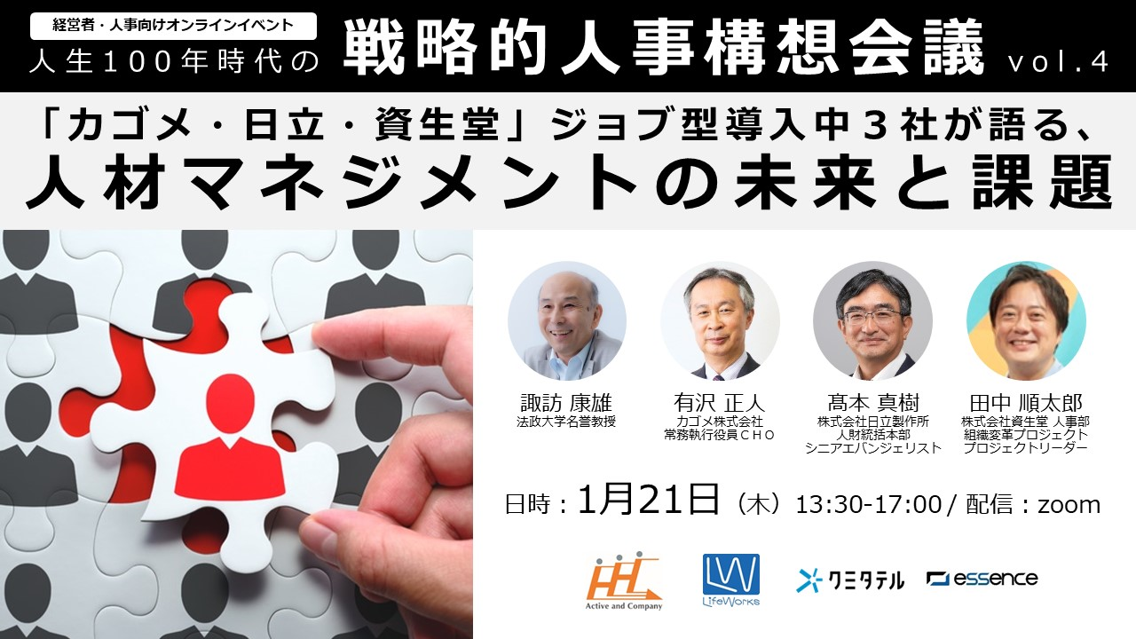 ウェビナー 「カゴメ・日立・資生堂」ジョブ型導入中の3社が語る、 人材マネジメントの未来と課題