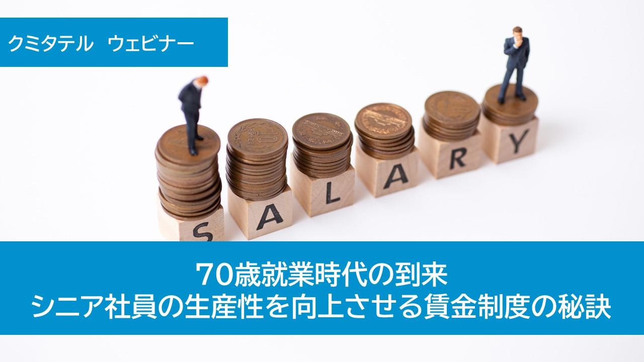70歳就業時代の到来、シニア社員の生産性を向上させる賃金制度の秘訣